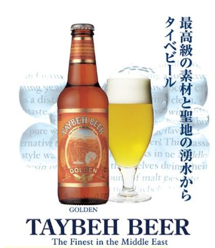 Taybeh-Beer